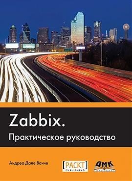 Mastering Zabbix - Russian Edition